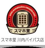 スマホ堂 川内バイパス店