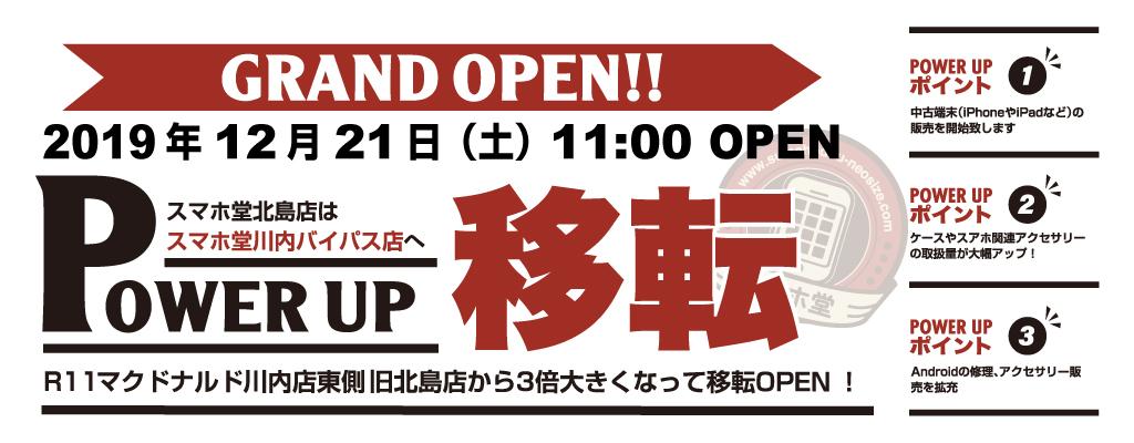 スマホ堂川内バイパス店12月21日11時よりオープン